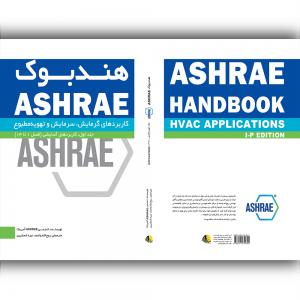 ASHRAE کاربرد_های گرمایش، سرمایش و تهویه مطبوع