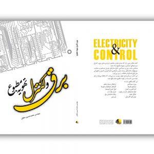 آموزش تاسيسات مكانيكي ساختمان برق و کنترل تهویه مطبوع (5)