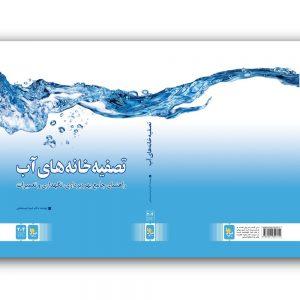 راهنمای جامع بهرهبرداری، نگهداری و تعمیرات تصفیهخانههای آب