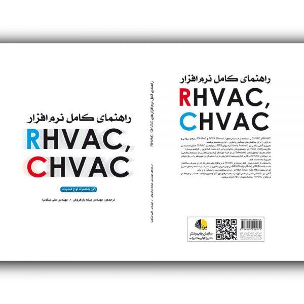 راهنمای کامل نرمافزارهای RHVAC-CHVAC
