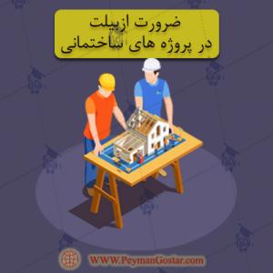 ضرورت ازبیلت در پروژه های ساختمانی (1)