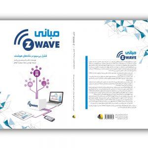 کنترل از راه دور در خانههای هوشمند (مبانی Z-Wave)