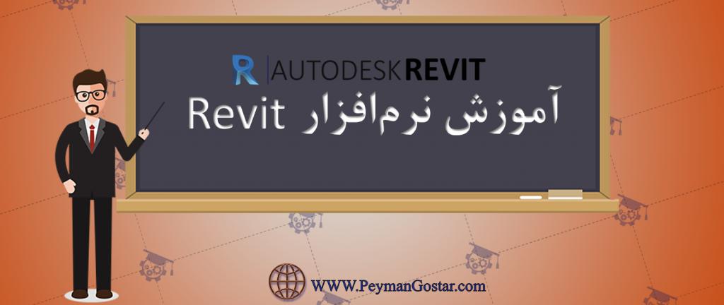 آموزش نرم افزار Revit