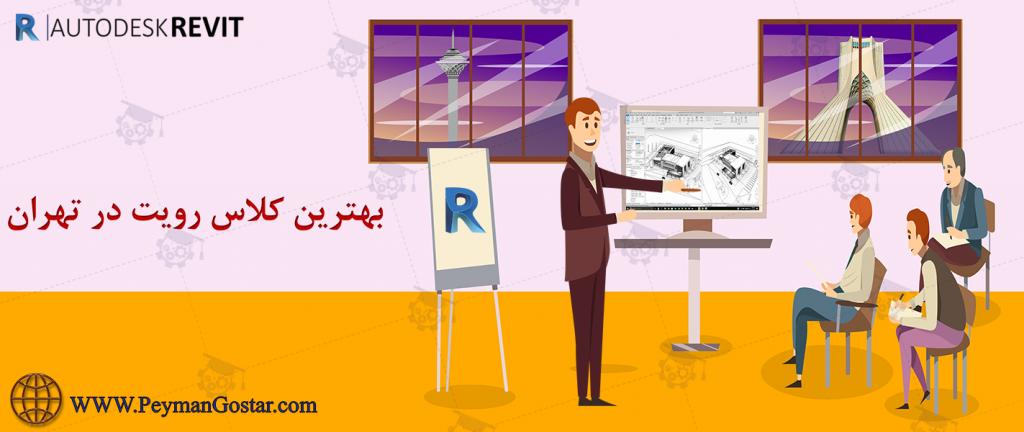 بهترین کلاس رویت در تهران